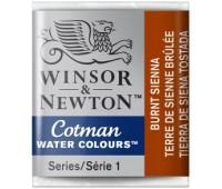 Акварельная краска Winsor Cotman, № 074 Сиена жженая арт 301074
