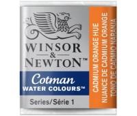 Акварельная краска Winsor Cotman, № 090 Оринжевый кадмий арт 301090