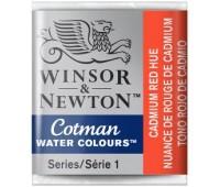 Акварельная краска Winsor Cotman, № 095 Красный темный кадмий арт 301095