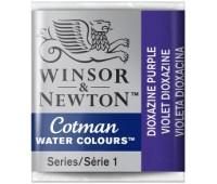 Акварельная краска Winsor Cotman, № 231 Фиолетовый диоксазин арт 301231