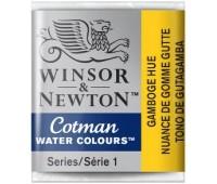 Акварельная краска Winsor Cotman, № 266 Гуммигут арт 301266