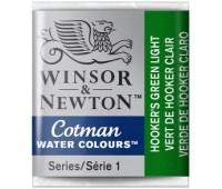 Акварельная краска Winsor Cotman, № 314 Зеленый светлый хукер арт 301314