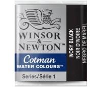 Акварельная краска Winsor Cotman, № 331 Слоновая кость арт 301331
