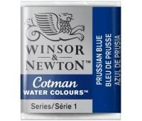 Акварельная краска Winsor Cotman, № 538 Берлинская лазурь арт 301538