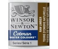Акварельная краска Winsor Cotman, № 554 Серая умбра арт 301554
