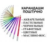 Карандаши ПОШТУЧНО (акварельные, пастельные, графитные, цветные)
